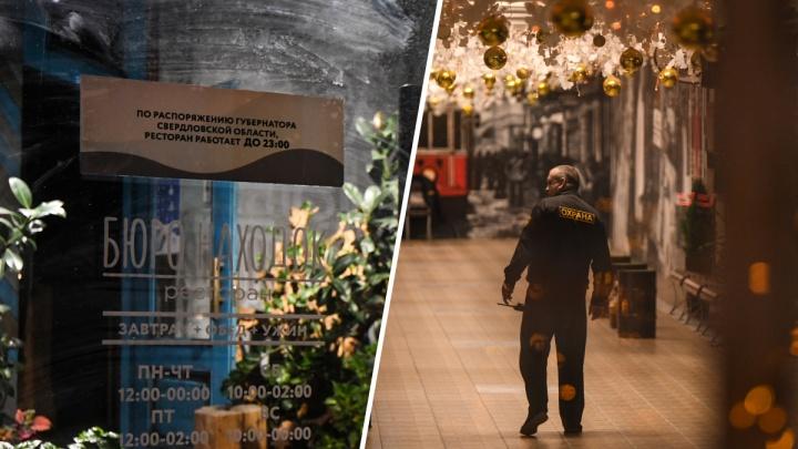 «Будут действовать со всеми вытекающими»: полицейские предупредили екатеринбуржцев о рейдах по барам
