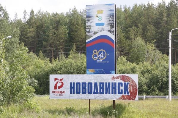 В этом году Новодвинск отметил 43 года со дня основания города