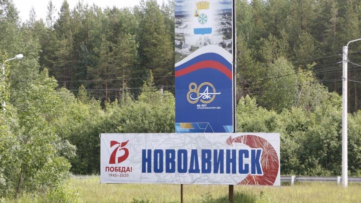 Новодвинск на первой строчке: в Поморье составили рейтинг наиболее эффективных администраций
