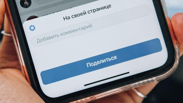 В Башкирии мужчина отправился на три года в колонию за посты «ВКонтакте»