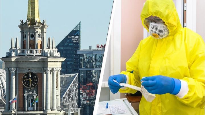 Расходы выросли на два с половиной миллиарда: как коронавирус ударил по бюджету Екатеринбурга