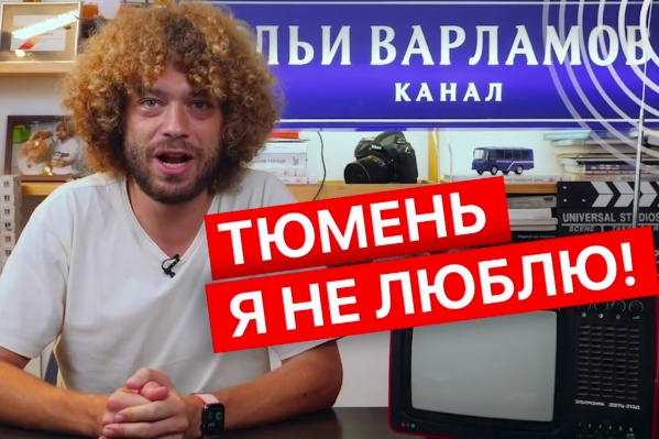 Варламов рад победе Белгорода в голосовании на его странице в Instagram