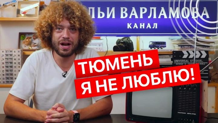 Блогер Илья Варламов честно признался, что не любит Тюмень