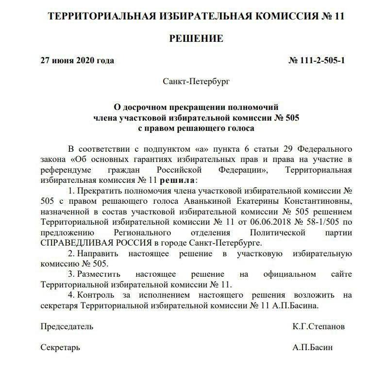 Решение ТИК№11