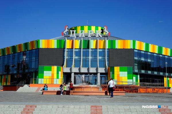 """Капремонт омского цирка обошелся в <nobr class=""""_"""">520 миллионов</nobr> рублей"""