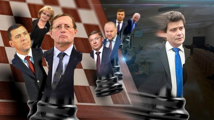 Кому из чиновников и депутатов объявят мат? Показываем 2020 год на шахматной доске свердловской политики