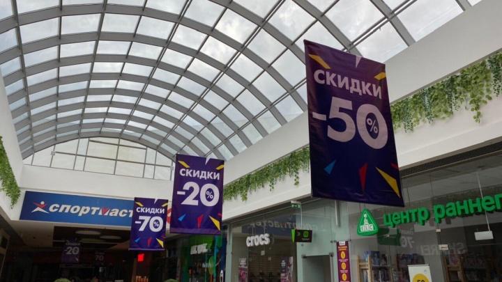 «Мы соскучились»: «Тюмень Сити Молл» приглашает 25 июня за покупками со скидками до 70%
