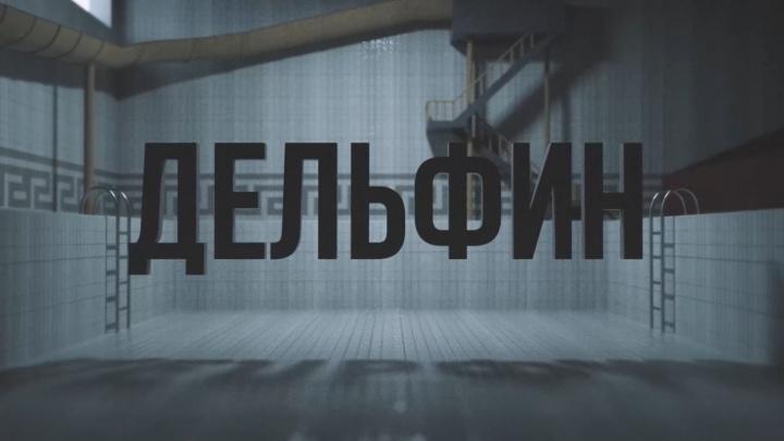 59.RU выпустит большой фильм о трагедии в бассейне «Дельфин» в Чусовом. Публикуем его трейлер