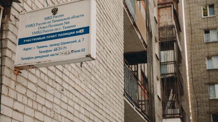 Тюменец ударил по лицу двух полицейских и получил за это штраф в 10 тысяч рублей
