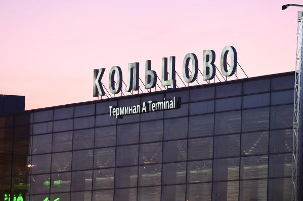 В Кольцово вновь прибыли спецслужбы