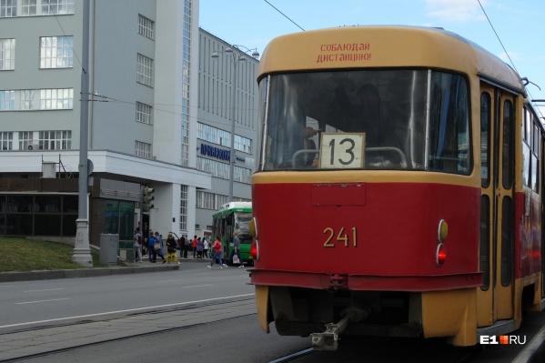 По Татищева и Ленина перестанут ходить трамваи девяти маршрутов