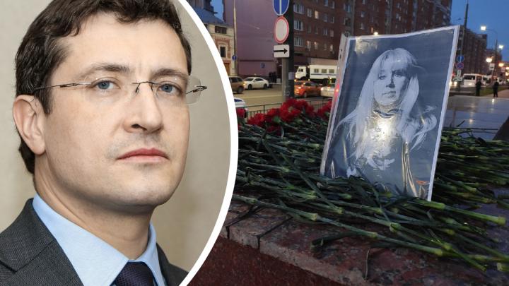 Губернатор Нижегородской области прокомментировал смерть Ирины Славиной
