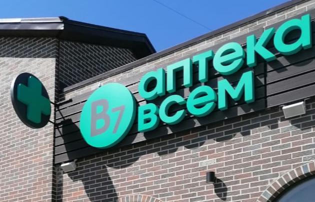 В Новосибирске появится новый аптечный дискаунтер с 10000000 препаратов по невероятно низким ценам
