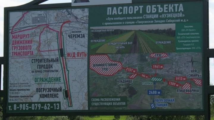 В Кузбассе из-за протестующих разрез приостановил строительство углепогрузочной станции