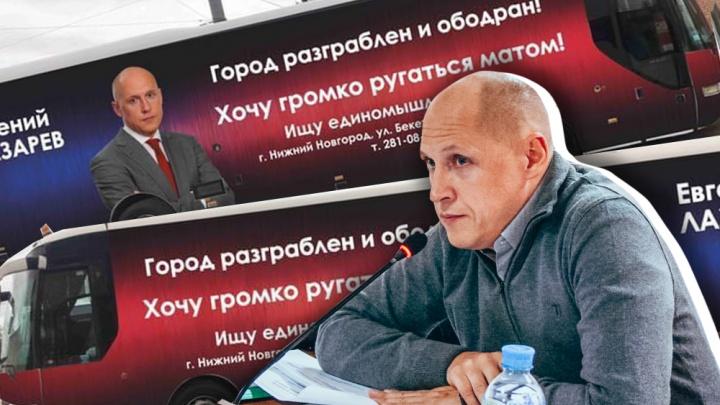 Хочу ругаться матом, ищу единомышленников: депутат Лазарев запустил автобусы со странными лозунгами