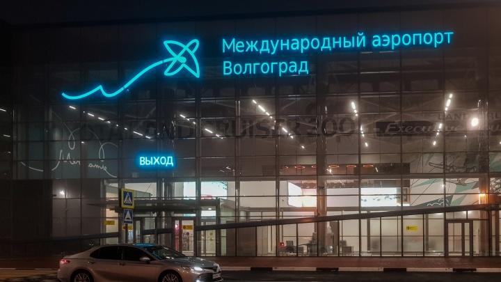 В Волгограде перед Новым годом заминировали аэропорт