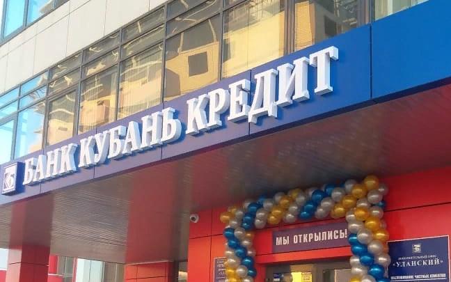 Банк «Кубань Кредит» открыл в Ростове-на-Дону новый дополнительный офис