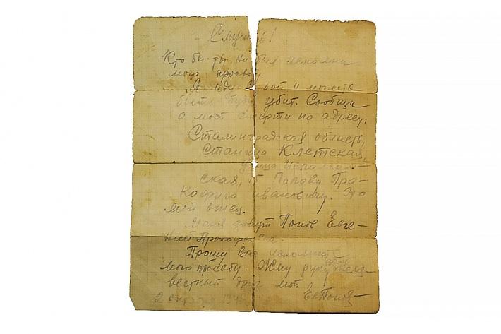 Это письмо, написанное карандашом на обычном тетрадном листке, сохранилось в гильзе