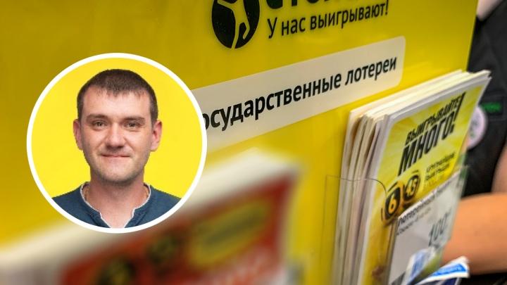 «Деньги не исчезли»: ярославец выиграл в лотерею 1 миллион рублей, анализируя тиражи