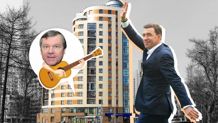 ВИП-соседи: кто живет в одном доме со свердловским губернатором Евгением Куйвашевым