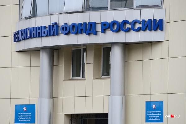14 сотрудников управления пенсионного фонда отправили на карантин из-за COVID-19, подтверждённого у их коллеги