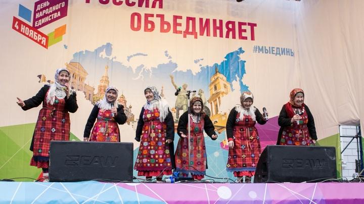 В Перми День народного единства отпразднуют онлайн