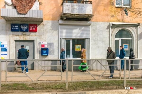 Посетителей почты просят стоять в 1,5 метра друг от друга