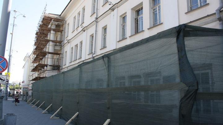 В Екатеринбурге здание консерватории обнесли ограждением и строительными лесами. Что происходит?