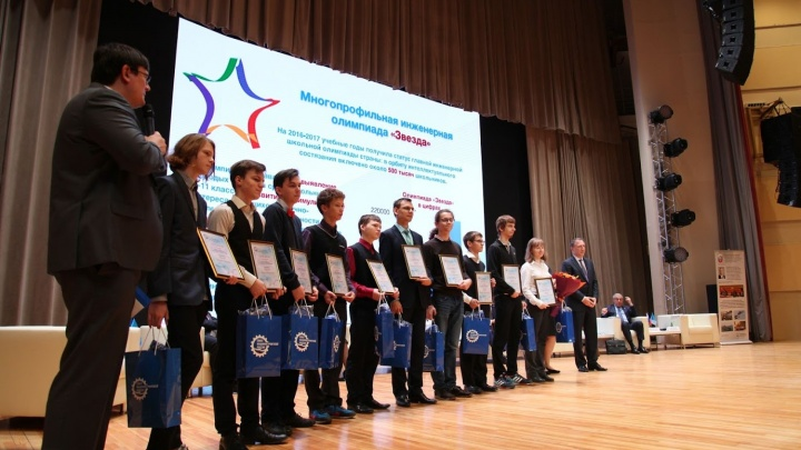 В 76 регионах России стартует Многопрофильная инженерная олимпиада для школьников «Звезда»