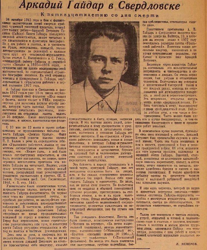Аркадий Гайдар работал в газете «Уральский рабочий»