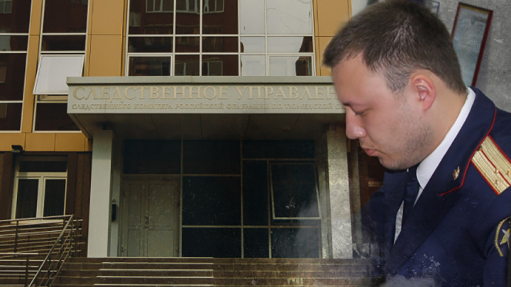 После АУЕ-вечеринки тюменский следователь не смог оспорить увольнение из СКР через суд