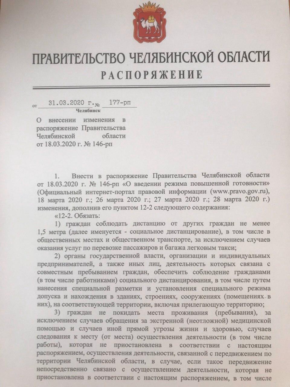 Распоряжение губернатора уместилось на двух листах
