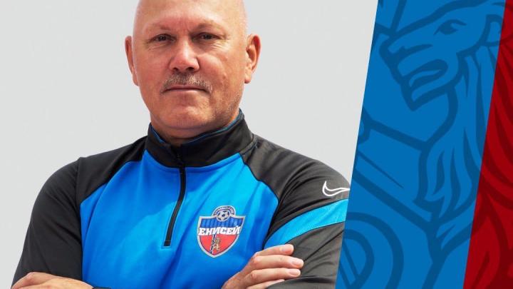 Футбольному «Енисею» подписали нового главного тренера