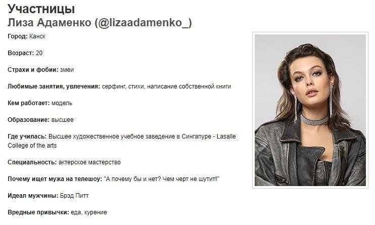 Анкета Лизы Адаменко на сайте шоу