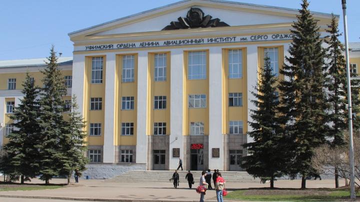 В Уфе история с объединением УГАТУ и БашГУ получила продолжение