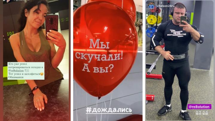 «Дождались!»: репортаж из соцсетей первого дня работы фитнес-клубов Красноярска