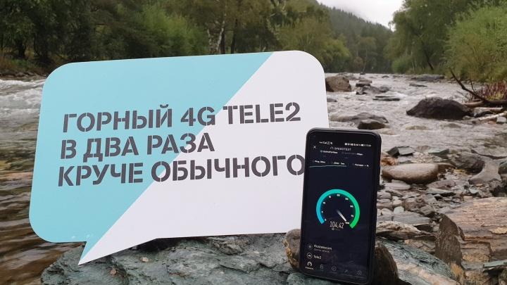 «Нам не помешали даже дикие маралы»: как Tele2 запускала 4G на Горном Алтае