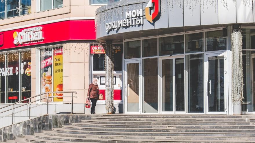 МФЦ Пермского края начал принимать документы на регистрацию ИП и юрлиц