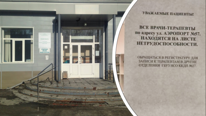 «Приема нет»: поликлиника в Заельцовском районе осталась без терапевтов — они ушли на больничный