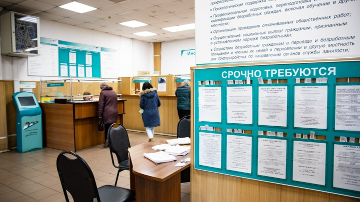 Сотни человек в день: безработных в Ярославской области стало в два раза больше