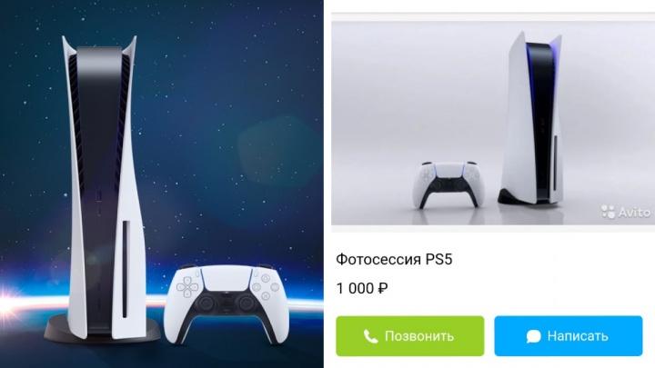 Екатеринбуржец сдает свой PlayStation5 в аренду на фотосессии