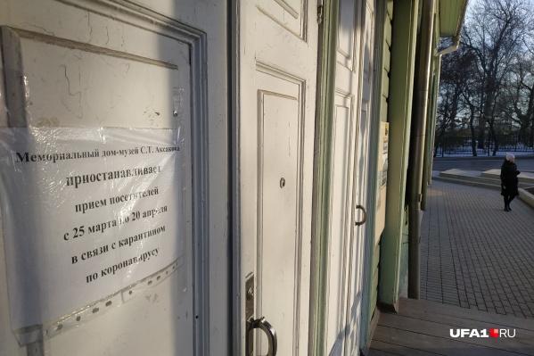 Экспозиция музея Аксакова сейчас доступна в интернет пространстве