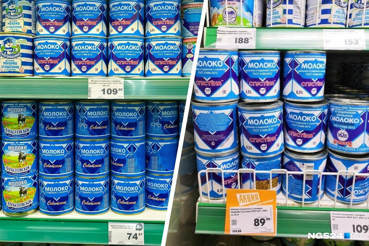 Базовая цена на сгущенку из цельного молока «Сгустёна» осталась без изменений — 109,88 рубля. Но по акции в этом году цена приятнее