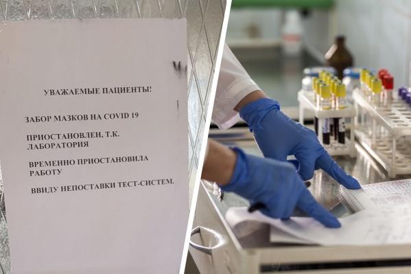Такие объявления замечали читатели НГС в некоторых новосибирских медучреждениях еще начиная с прошлой недели. В Минздраве же уверяют, что ситуация с клинической диагностикой в регионе «очень хорошая»