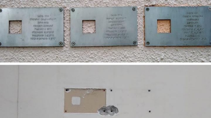 Ученые РАН выступили против уничтожения табличек в память о репрессированных в Екатеринбурге
