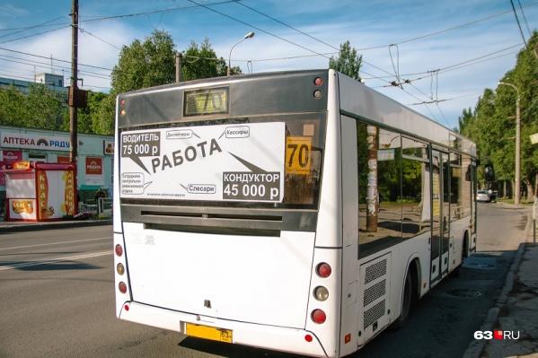 Неудобства придется терпеть в том числе и пассажирам 70-го автобуса