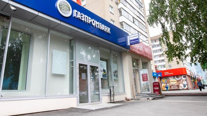 Газпромбанк открыл новый офис рядом со станцией метро «Красный проспект»