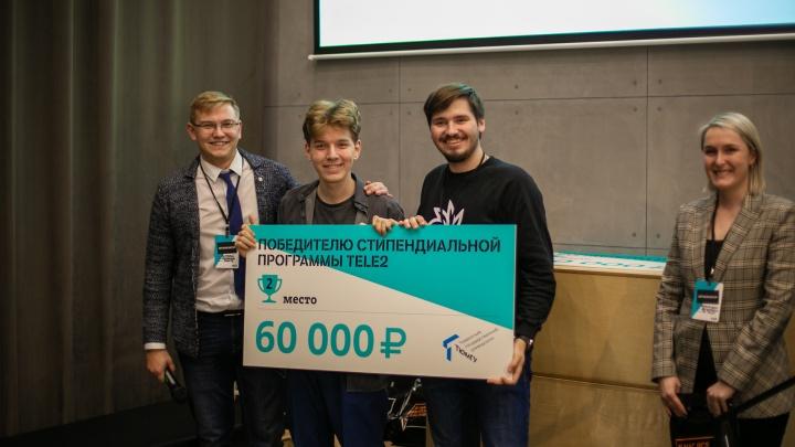 Tele2 выделила 300 тысяч рублей для пяти талантливых студентов ТюмГУ