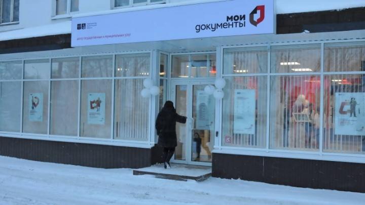Многофункциональные центры Архангельской области приостановят деятельность