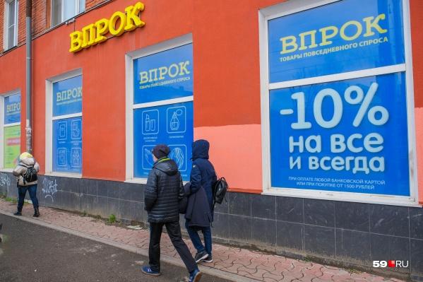 В Перми уже есть магазины сети «Впрок»